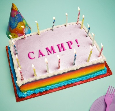Поздравление с днем рождения самиру