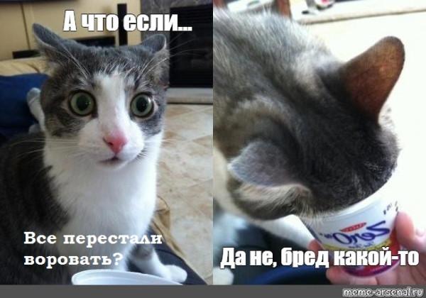 Слушайте, а что будет, если в России кто-либо перестанет воровать?