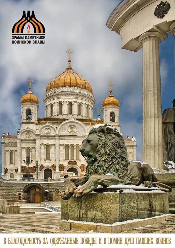 СБОР-Храм Победы