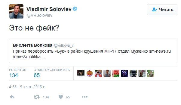 Соловьёв Твит