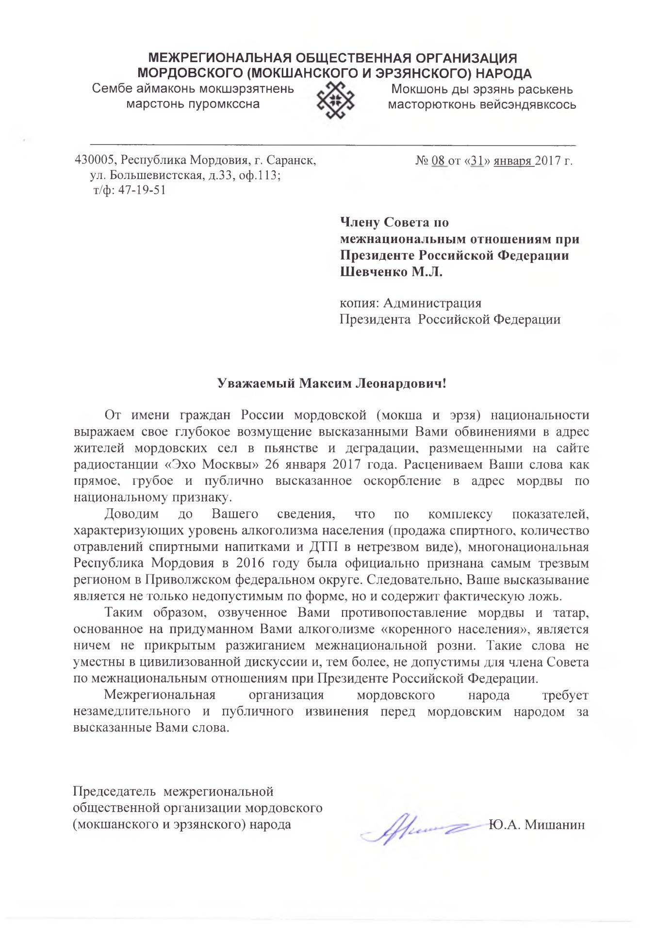 Обращение мордвы к Шевченко