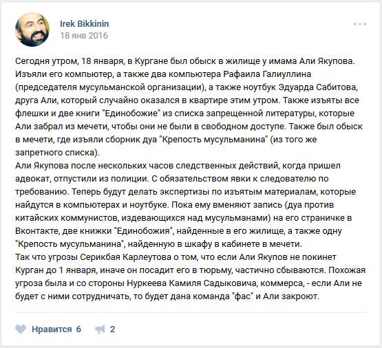 Бикинин-Якупов