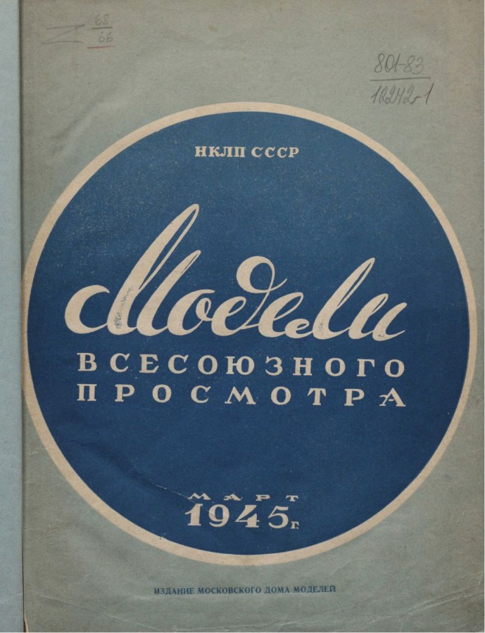 Мода-45 1