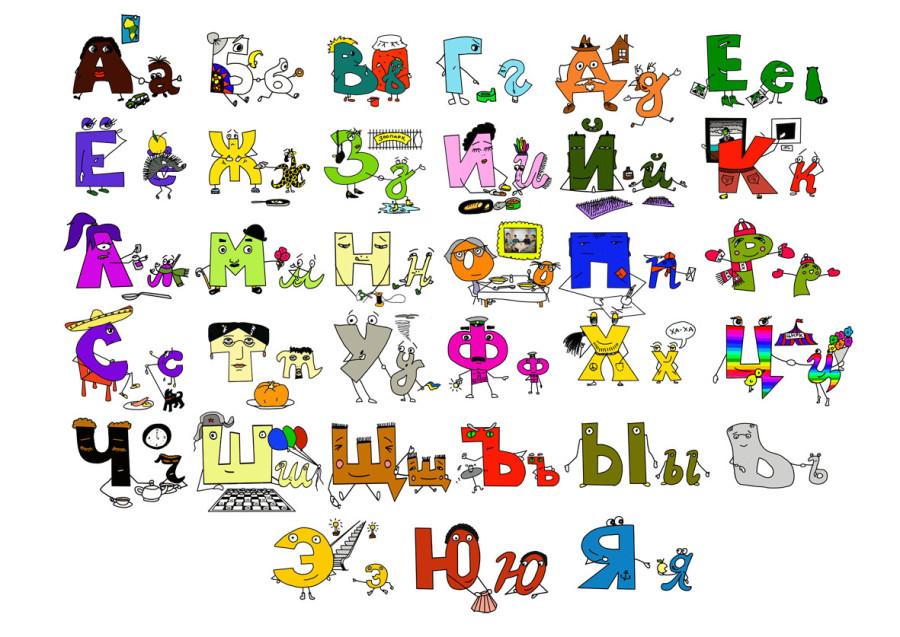 Нарисовать азбуку своими руками
