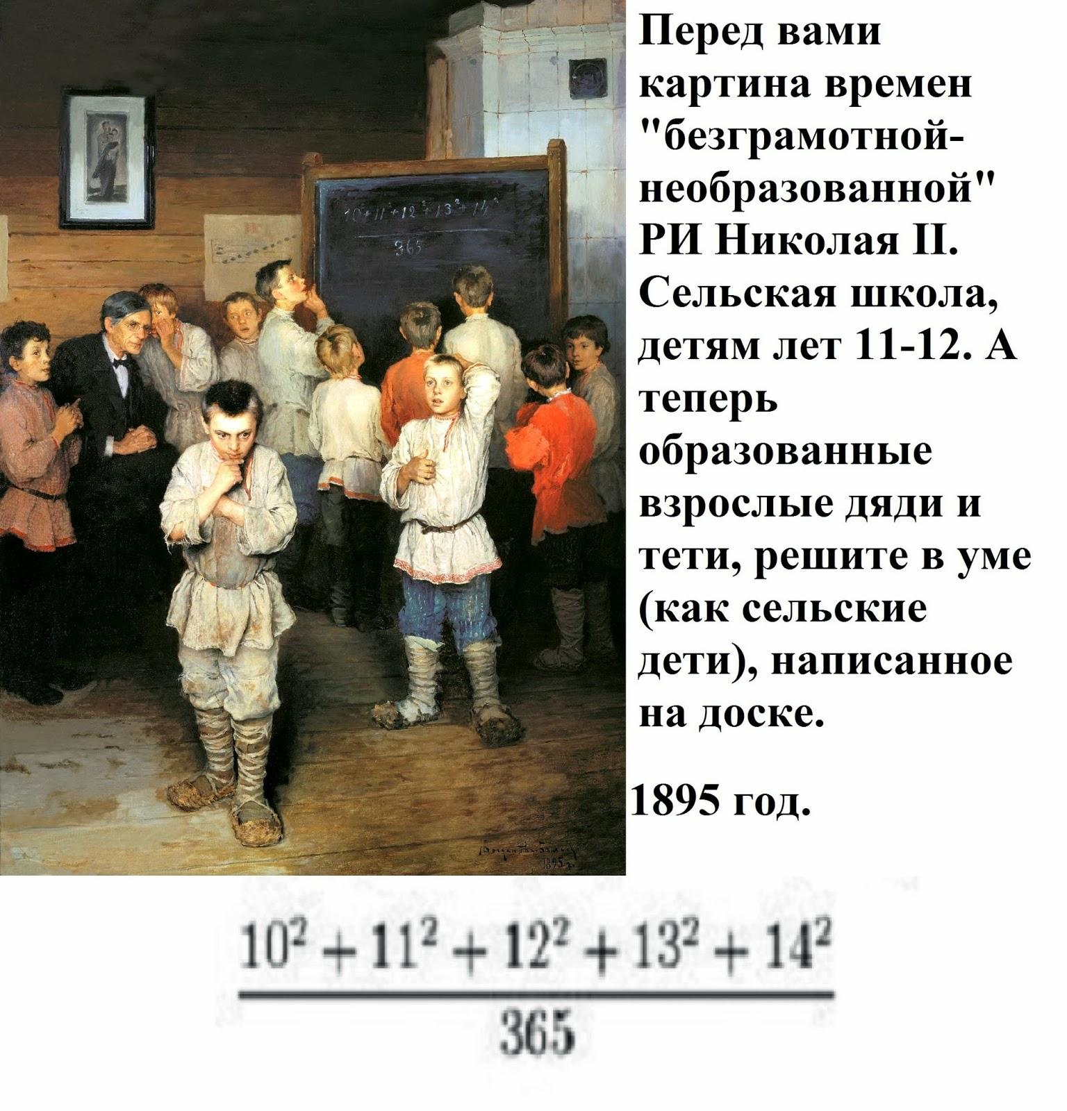 Картинки по запросу устный счет в народной школе