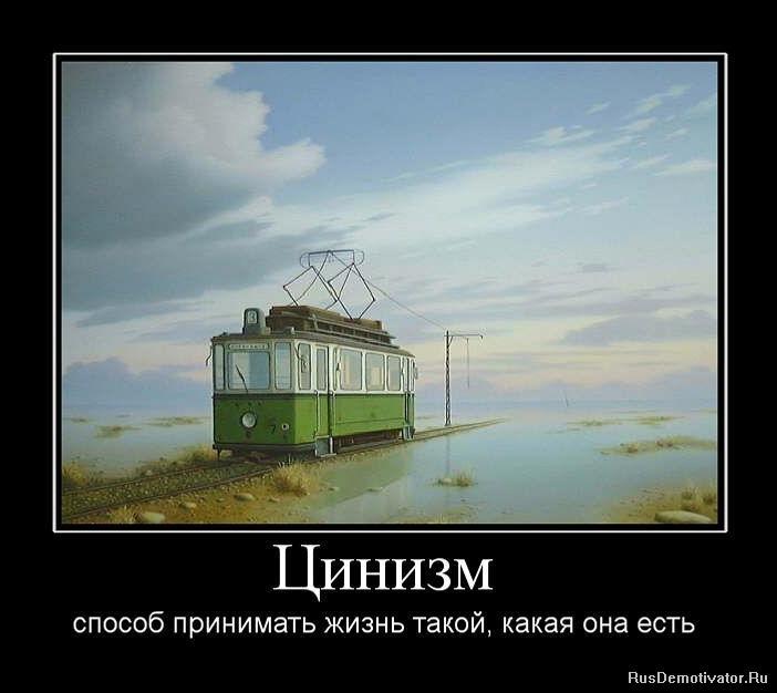 1275644771_929128_tsinizm