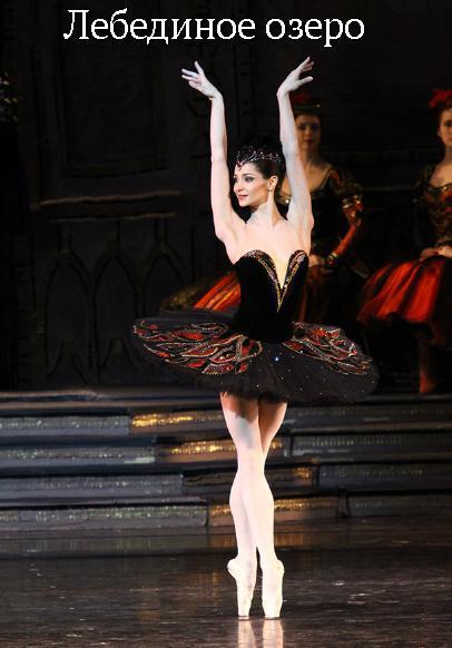 Одиллия. Фото с сайта театра