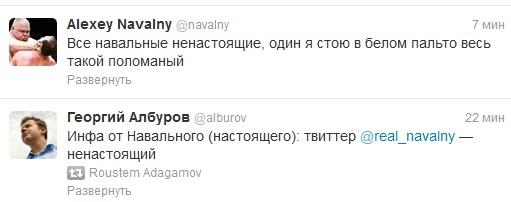 Твиттер Навального взломан