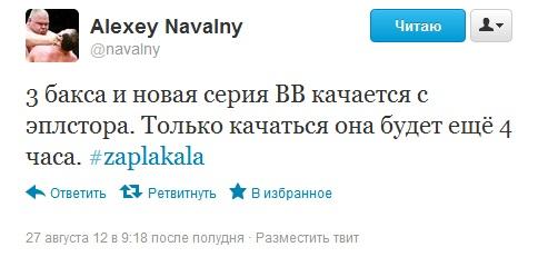 bb-navalny