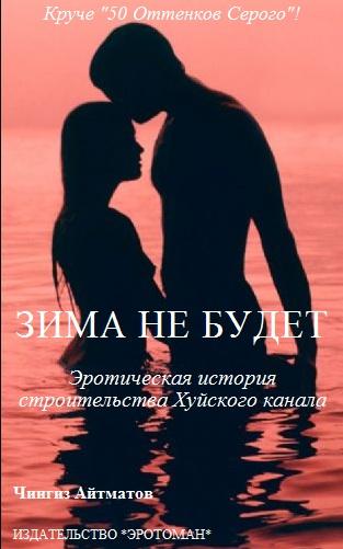 erotic-cover