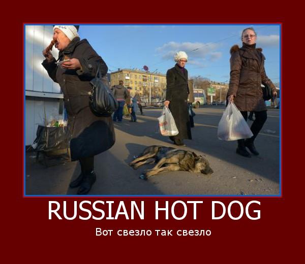 хот дог по-русски