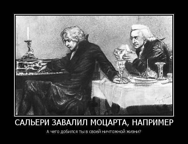 Сальери валит Моцарта