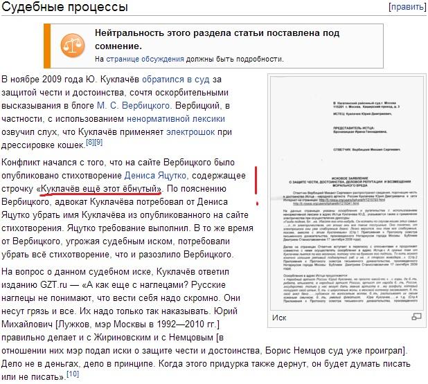 kuklachev-wiki