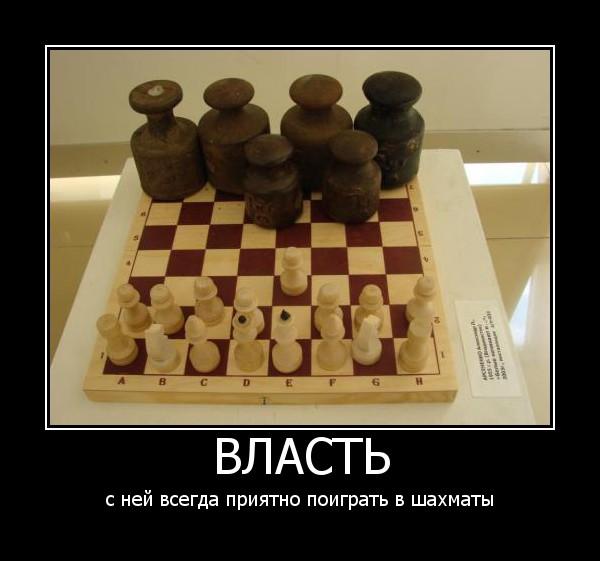 Сыграй с властью в шахматы!