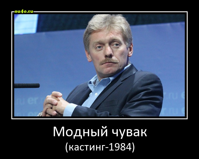 гр-н Песков