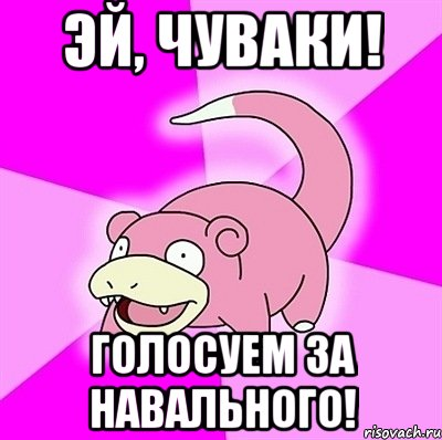 slowpoke_navalny
