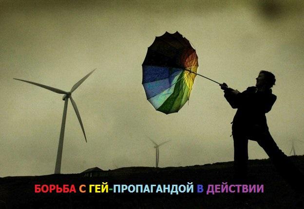 fighting gay propaganda
