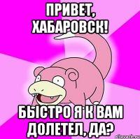 slowпок-13