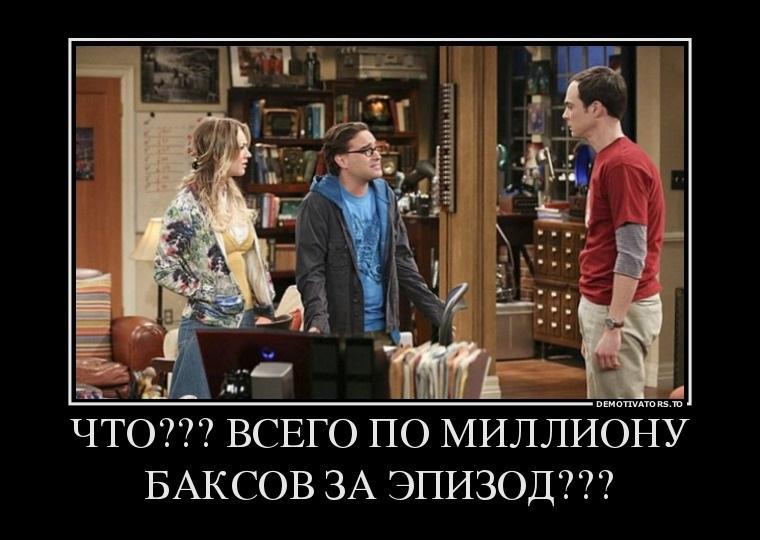 541127_chto-vsego-po-millionu-baksov-za-epizod_demotivators_to