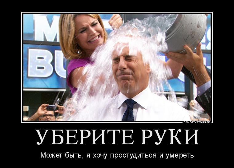899133_uberite-ruki_demotivators_to