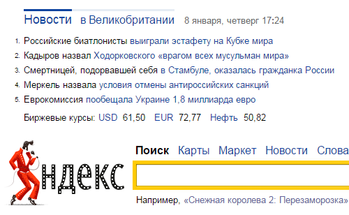 yandex-screenshot-08-01-15