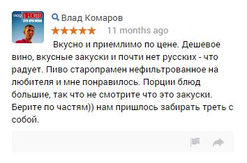 no ruski
