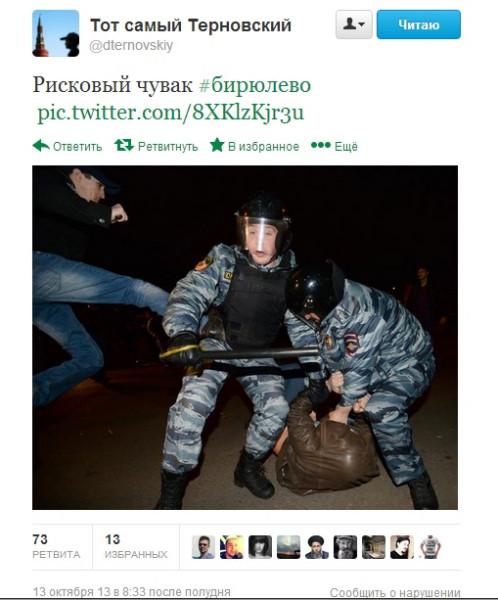 Твит терновского