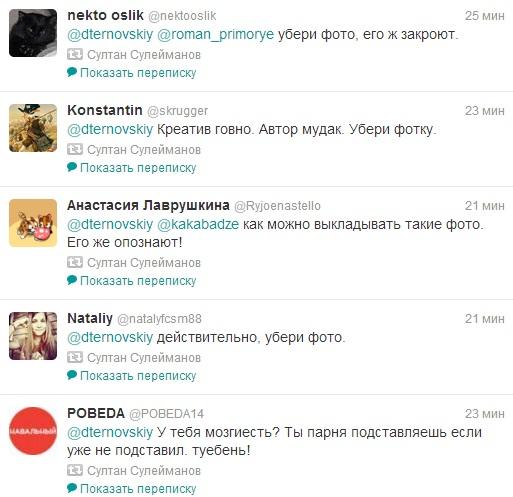 Твит терновского1