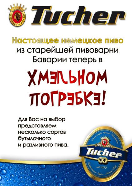 tucher_add-11
