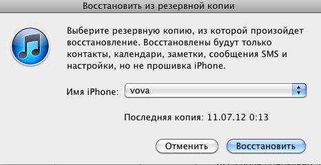 Снимок экрана 2012-07-13 в 18.37.29
