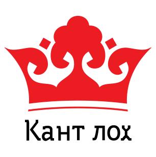Кант лох