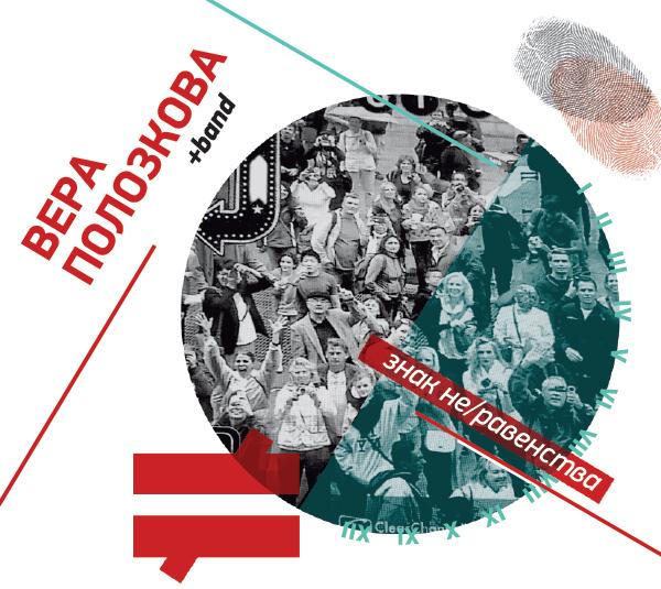 VeraPolozkova-Cover