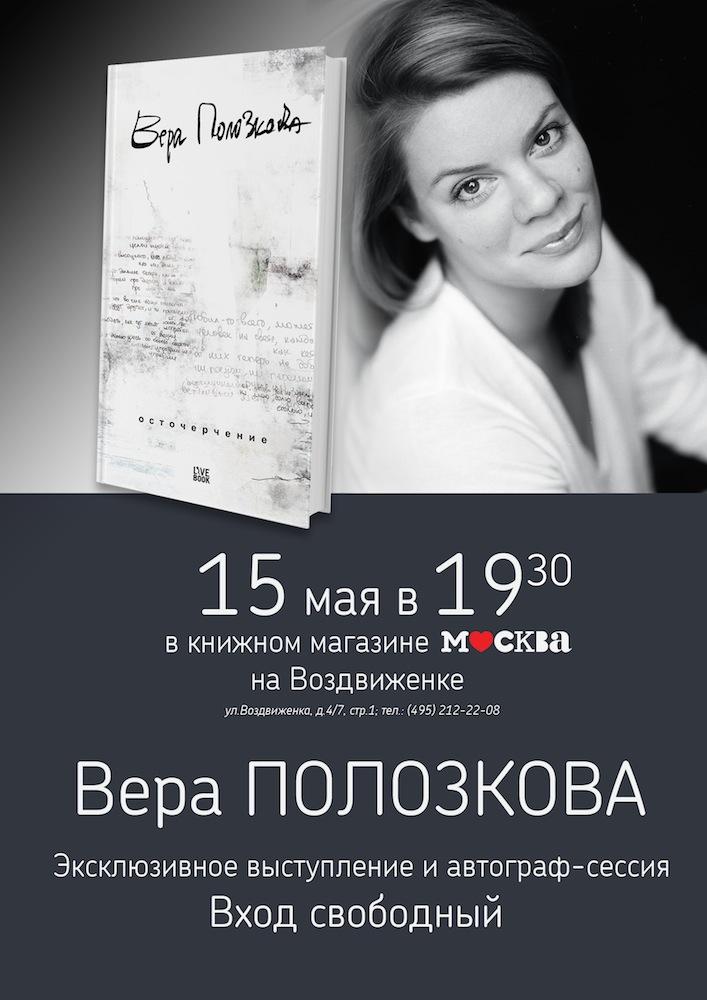 полозкова_1(1)