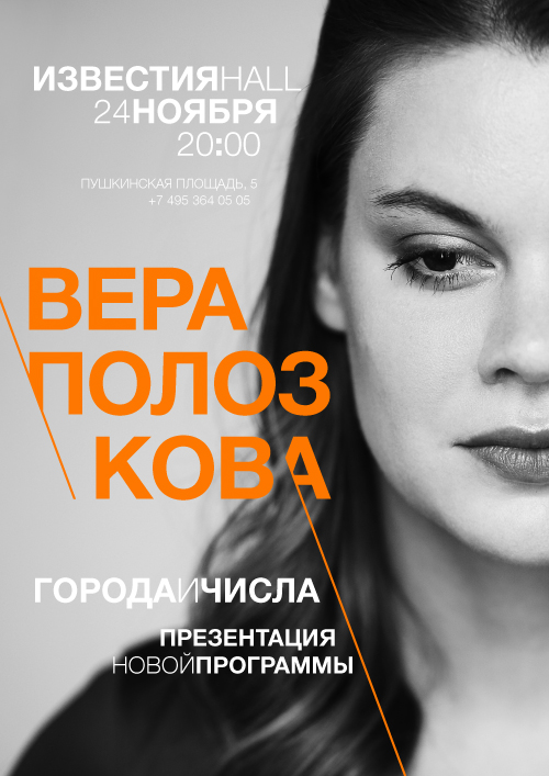 Polozkova-Izvestia
