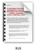 RPSLS RUS