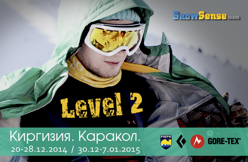 karakol_2015_L2_2