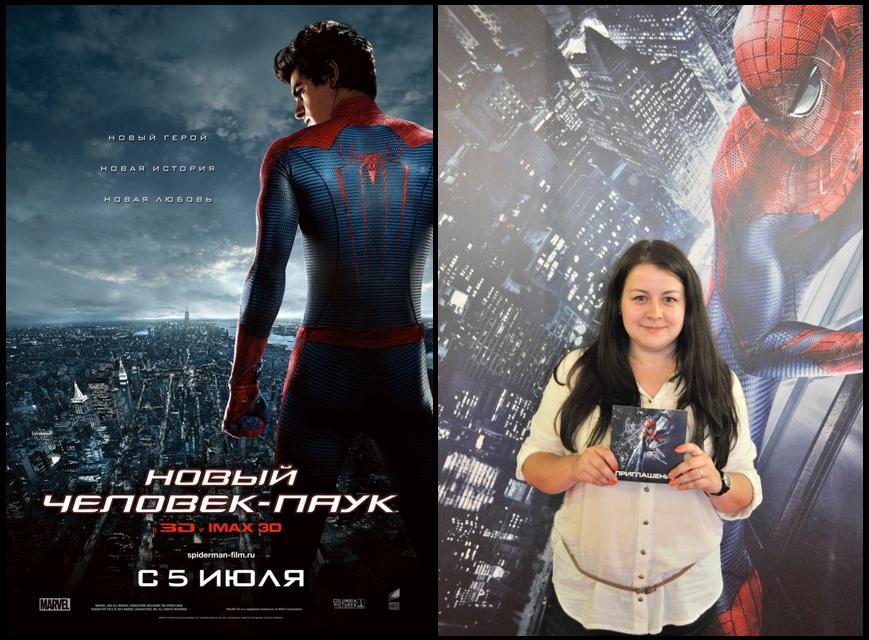 Человек паук 2012