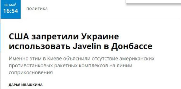 Тю, Джавелины