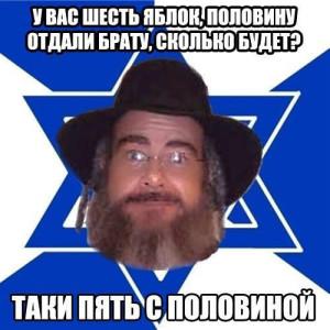 Еврейский обмен