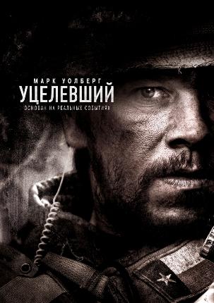 Постер_фильма_«Уцелевший» (1)