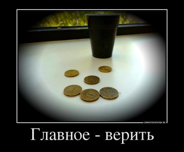 53014_glavnoe-verit_demotivators_to