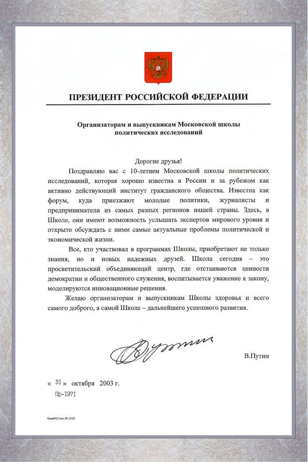 Поздравления в адрес президента