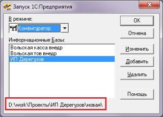 1С Предприятие 7.7 взлом любых паролей на любых конфигурациях перед.