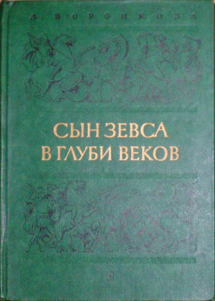 Любовь Воронкова и её исторические повести Voronkova