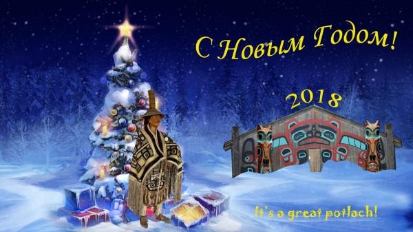 Зорин_НГ-2018