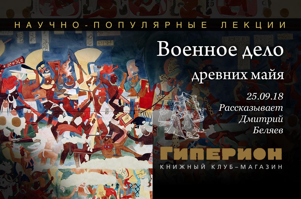 youtube_belyaev_180925