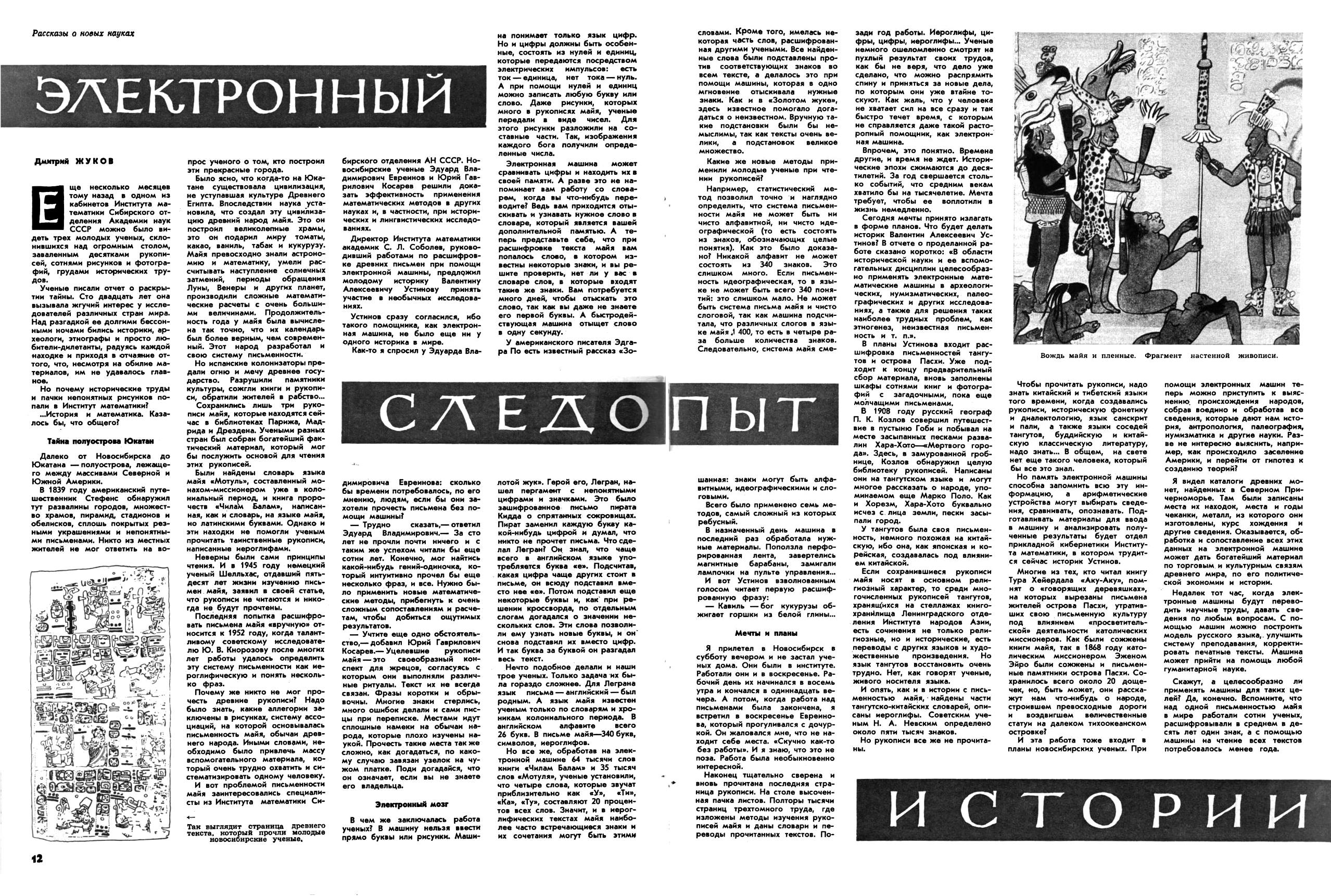Zhukov-1962