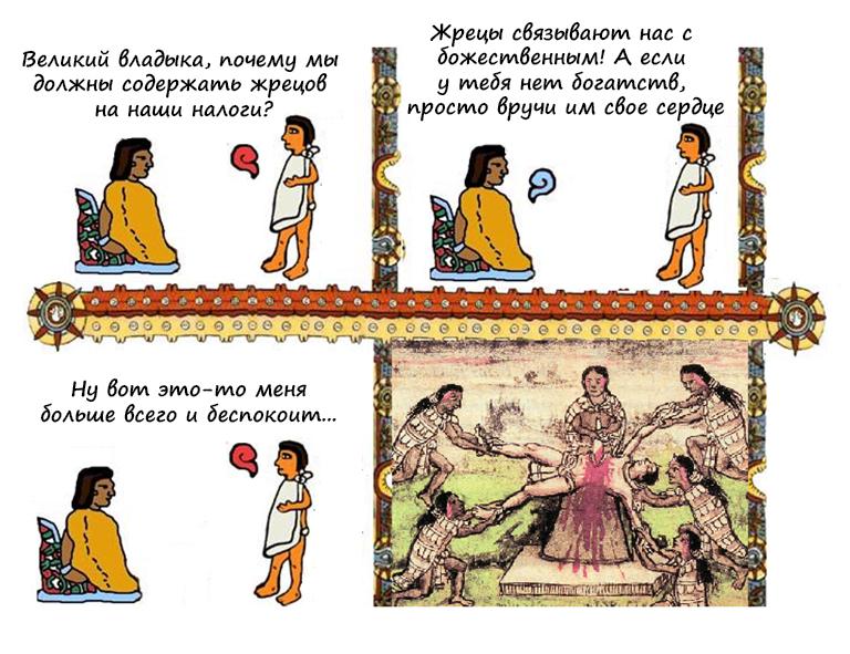 Древний мексиканский комикс Царь Неса. История восьмая Rey Neza-5-rus