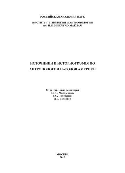 Matusovskiy-A.A.-20112015-FIELD-MATERIALS-003