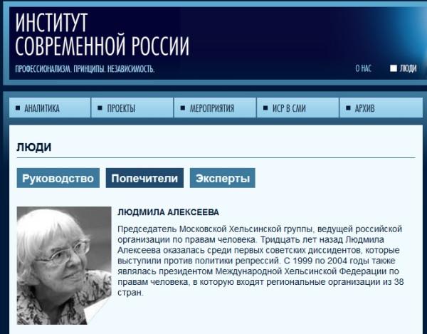 ИСР Алексеева